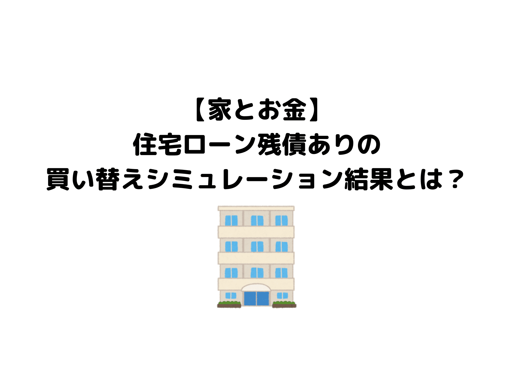 住宅ローン マイホーム  (2) (1)