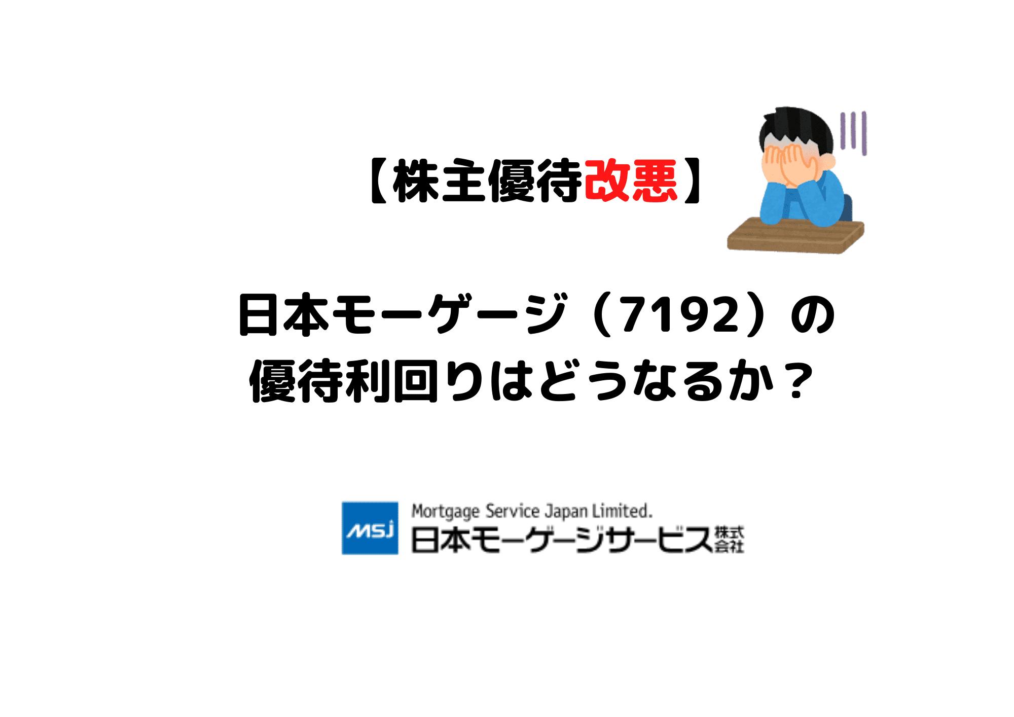 日本モーゲージ 7192 (1)