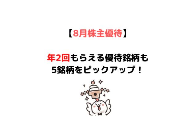 株主優待8月