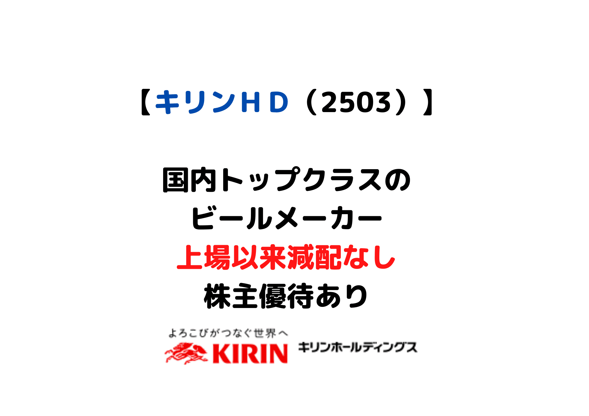 2503 キリンHD (1)