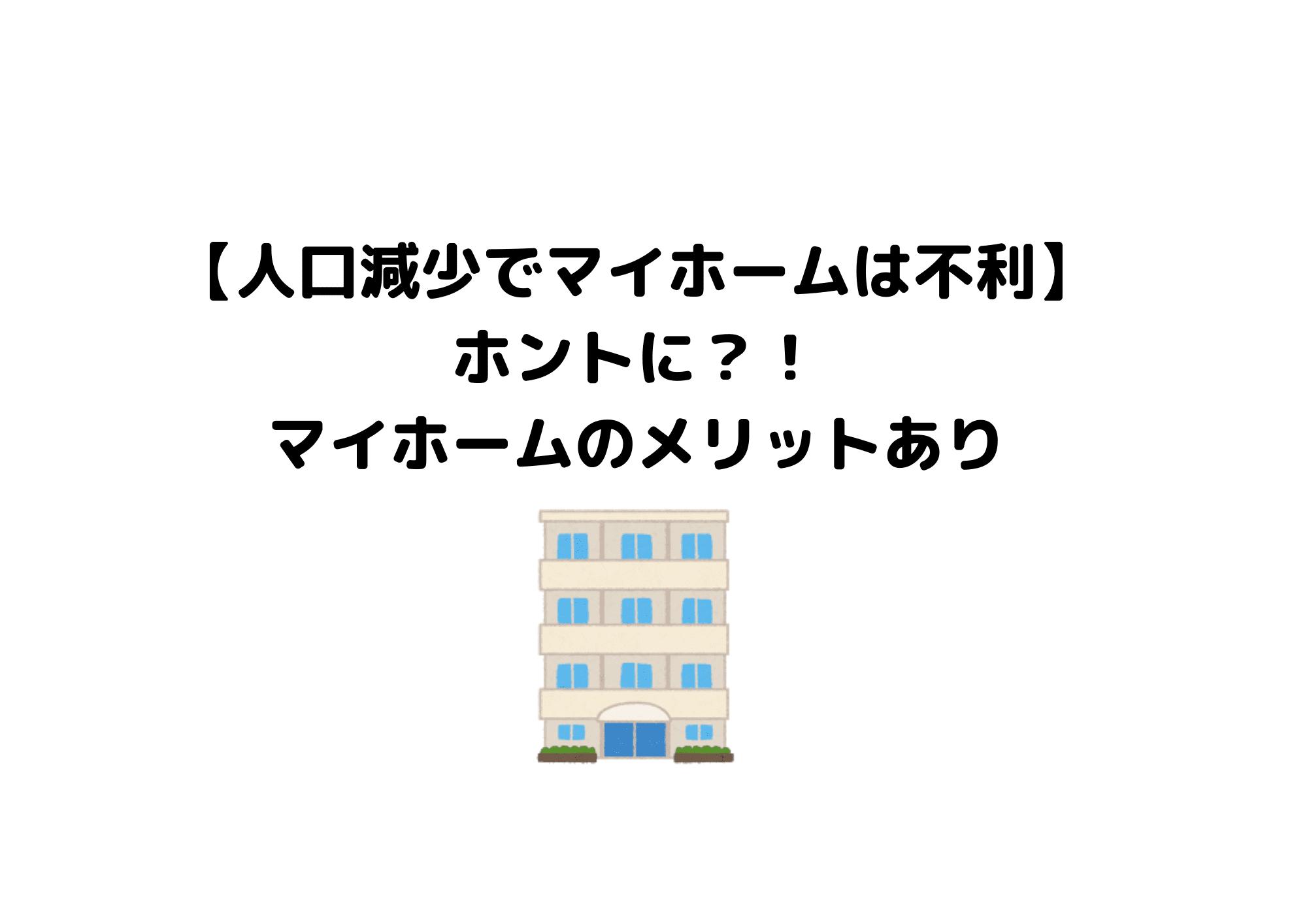 住宅ローン マイホーム  (1)