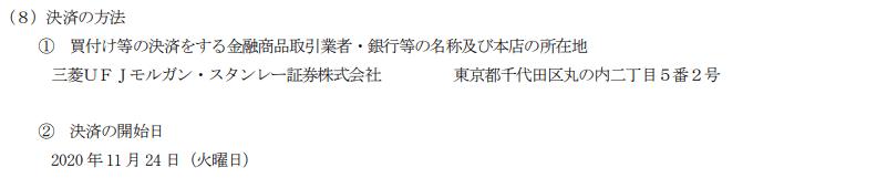 NTTドコモ TOB資料 決済方法