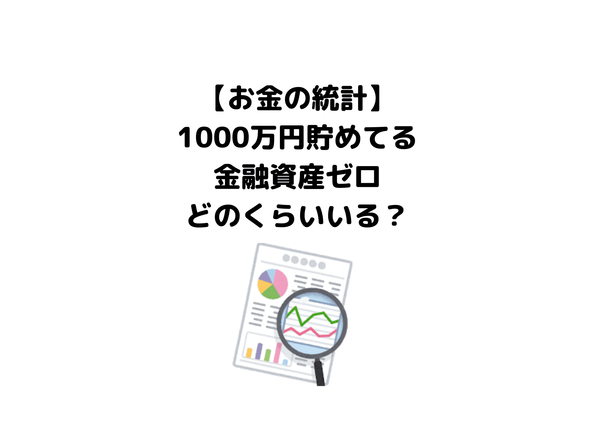 統計 金融広報中央委員会