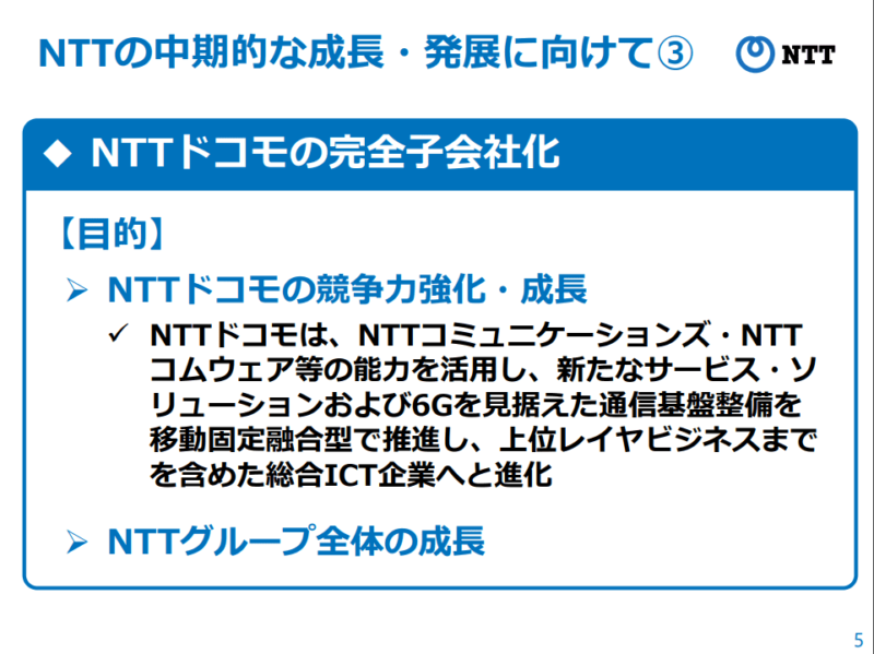 NTTドコモ 子会社化 目的 NTT資料より