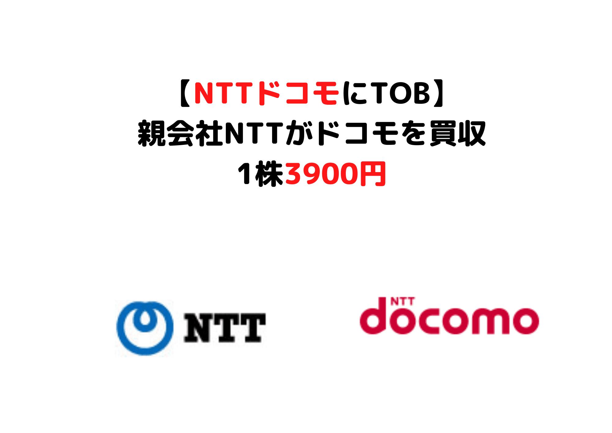 NTTドコモ、NTT (1)