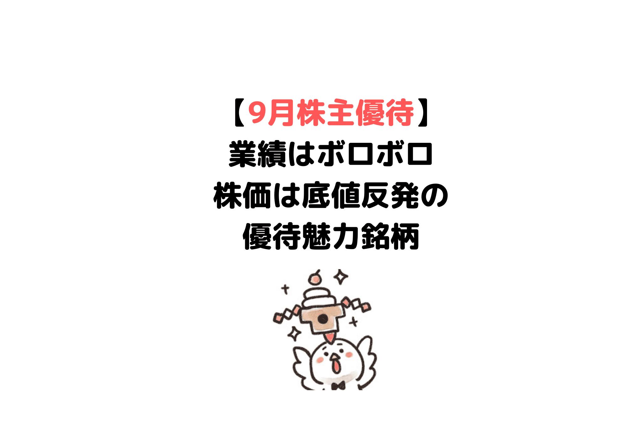 株主優待 9月