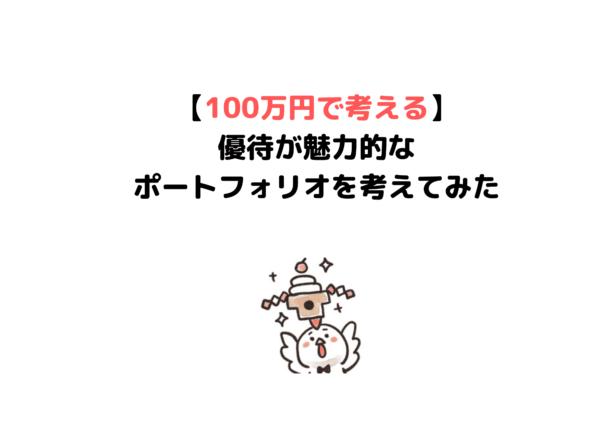 100万円優待