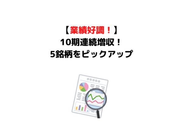 10期連続 (1)
