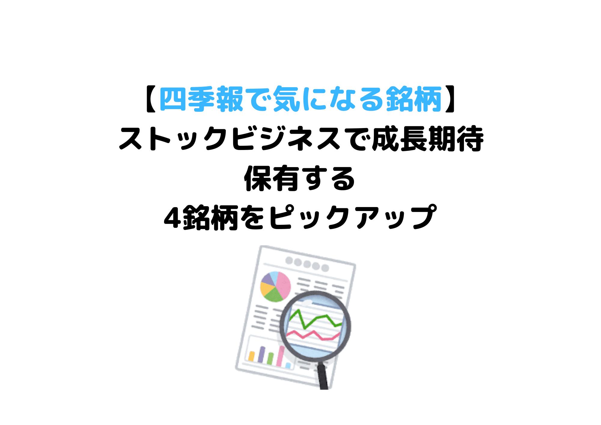 四季報ストックビジネス (1)