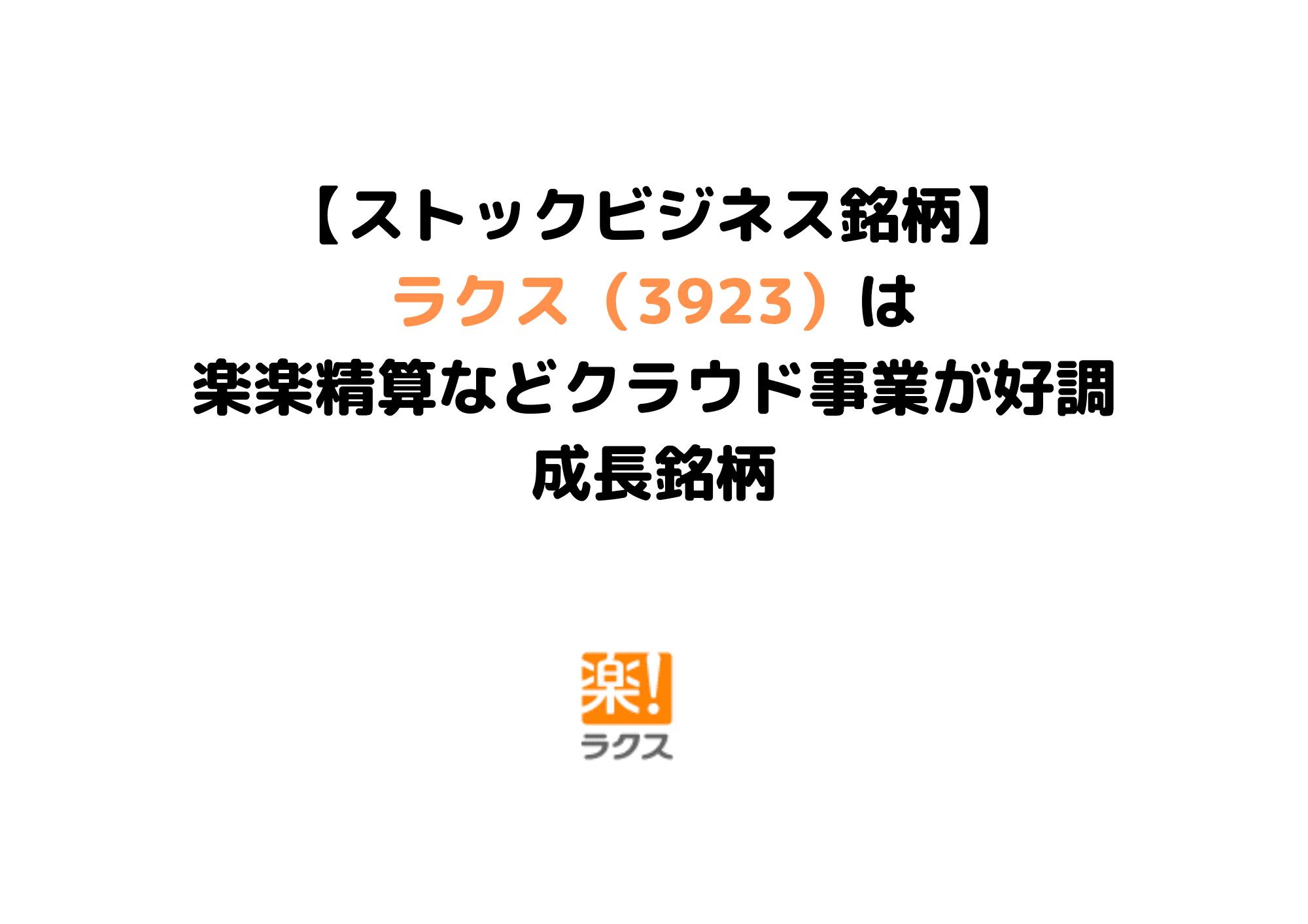 3923 ラクス (2) (1)