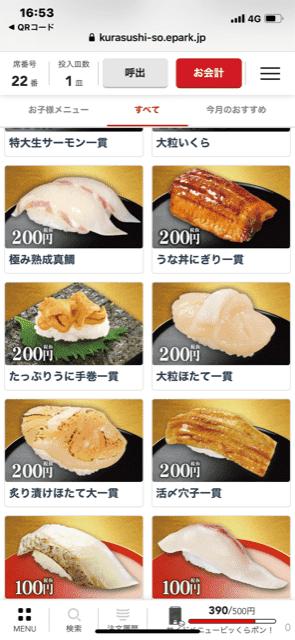 2695 くら寿司スマホク注文