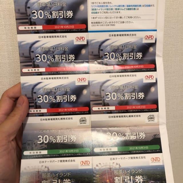2353 日本駐車場開発