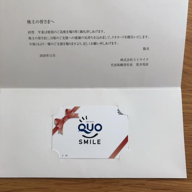 6196ストライク 株主優待 (1)