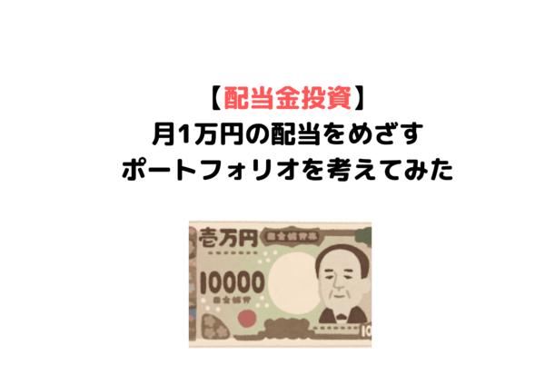 月1万円配当金 (1)