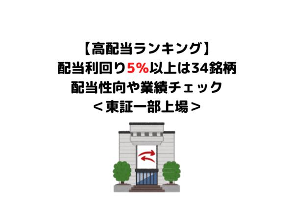 高配当ランキング11.6 (1)