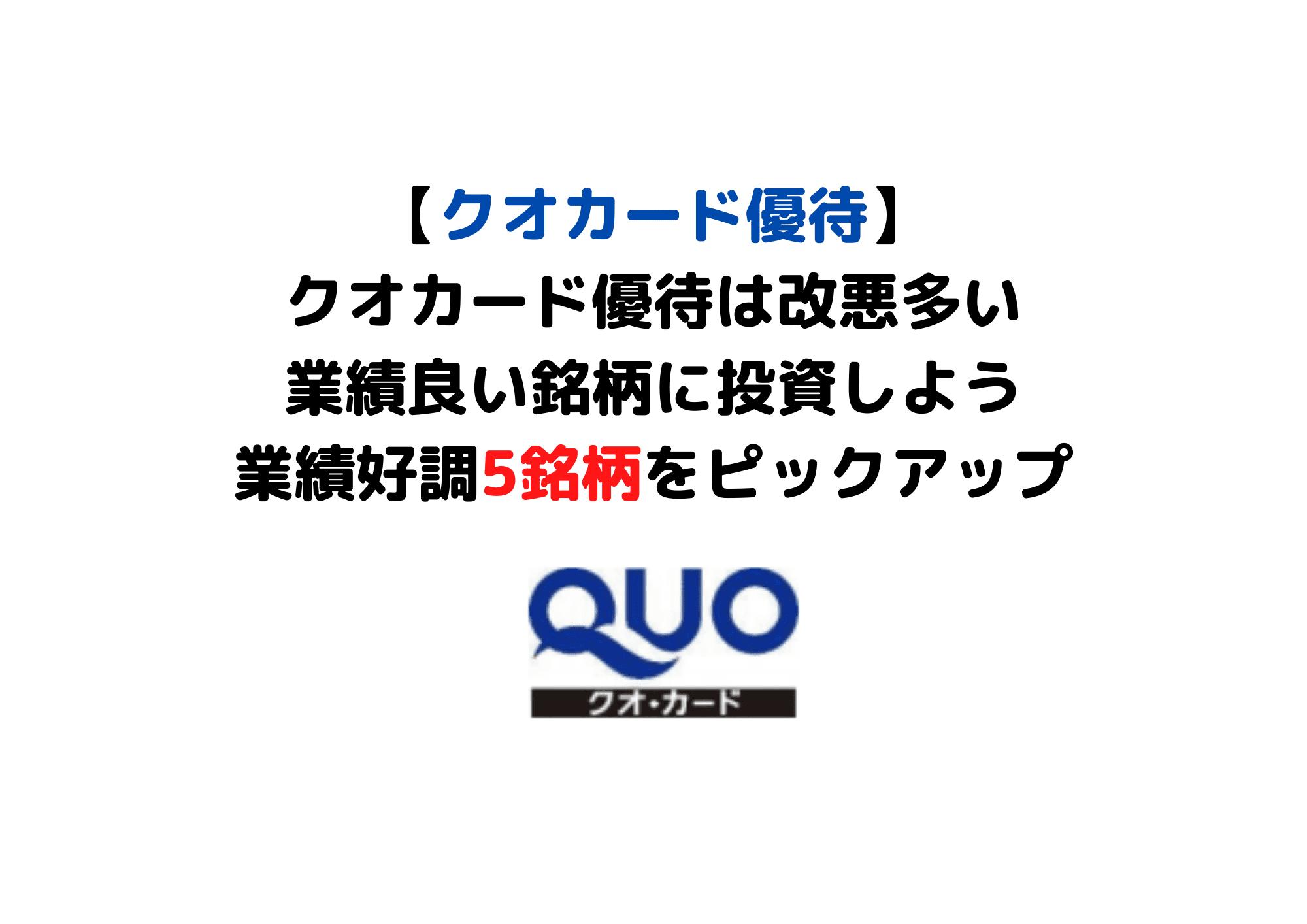クオカード優待 (1)