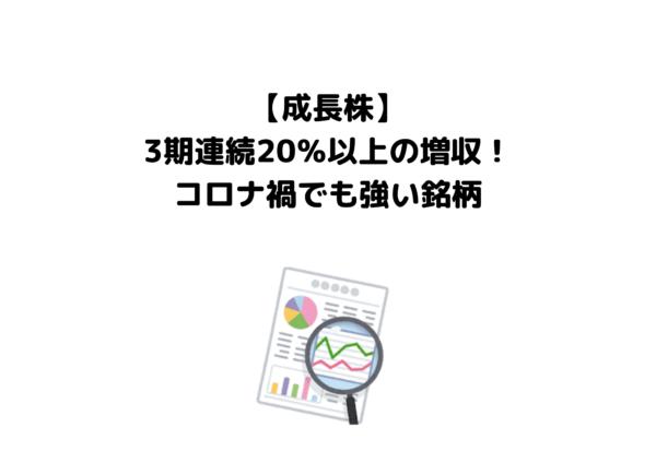成長株 (3) (1)