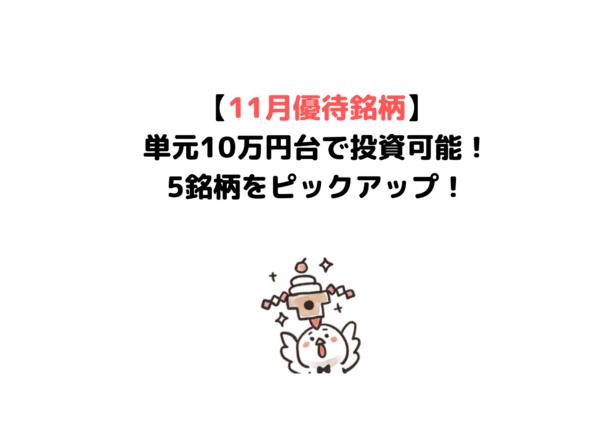 11月優待銘柄 (1)
