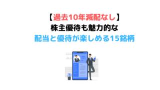 株主優待増配株 (1)