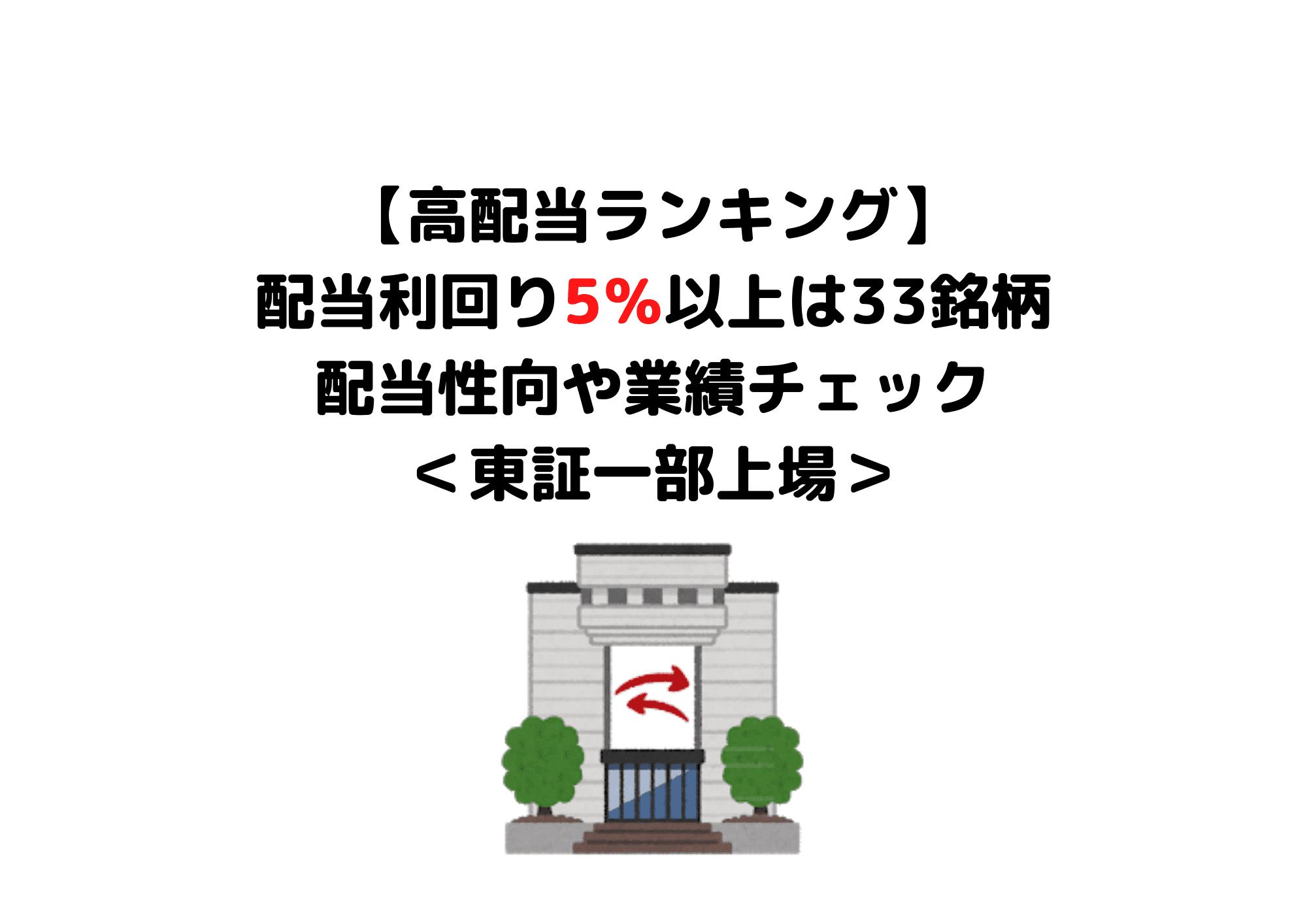高配当ランキング12.2 (1)