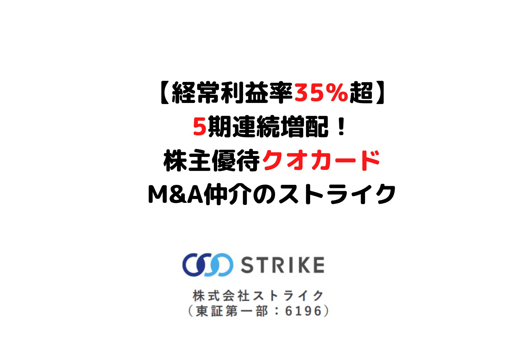 6196 ストライク