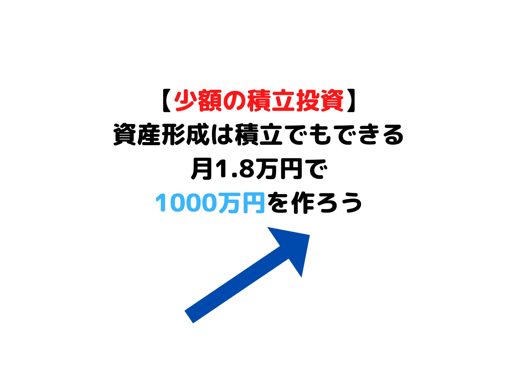 積立投資で1000万円 (1)