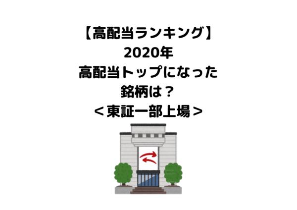 高配当ランキング12.30 (1)