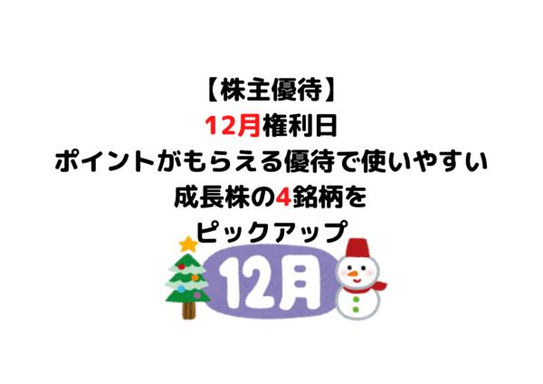 株主優待12月 成長株 (1)