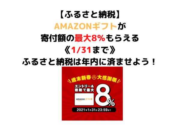ふるさと納税 ふるなび Amazon1_31