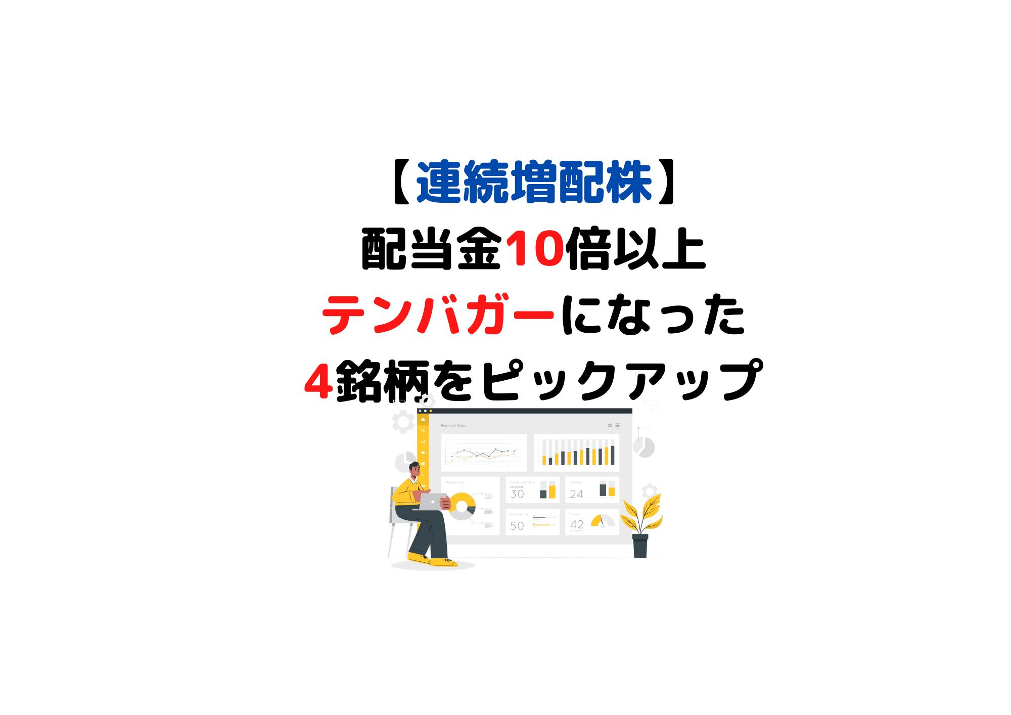 テンバガー 増配 (1)