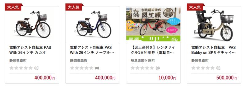 ふるなび 電動自転車