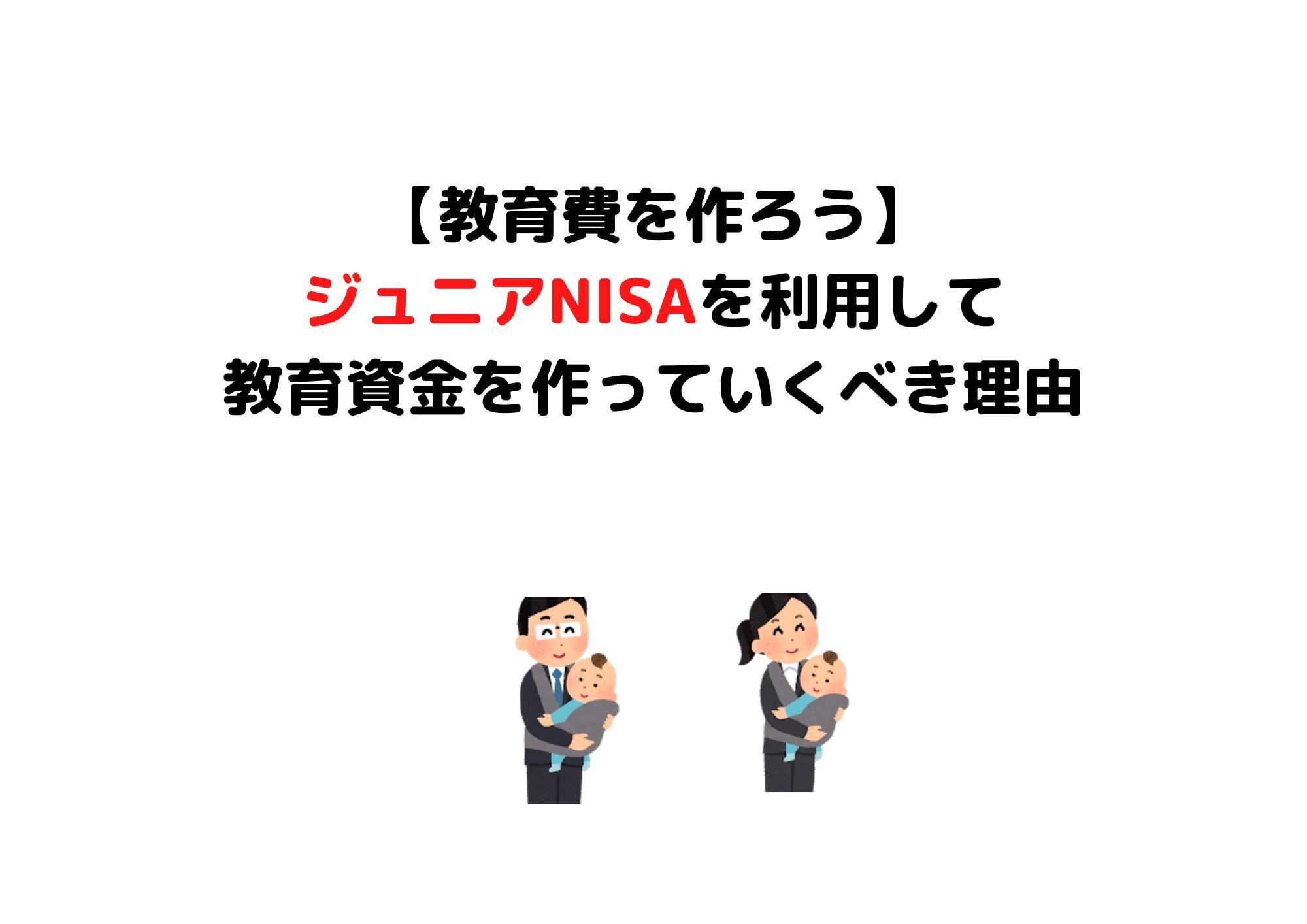 ジュニアNISA (1)