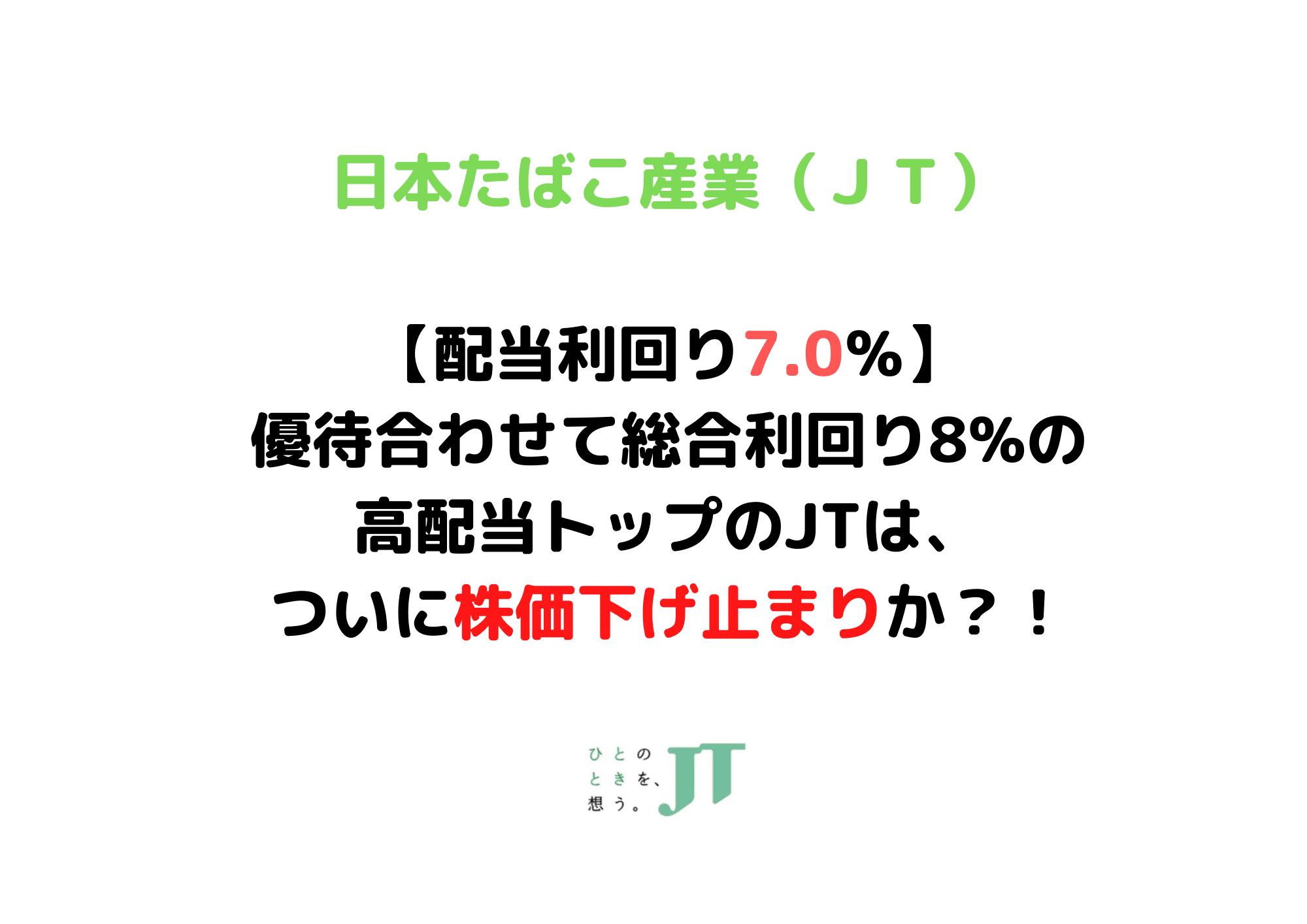 JT 日本たばこ産業 2914 株価 (1)