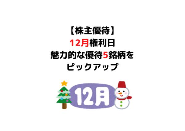 株主優待12月