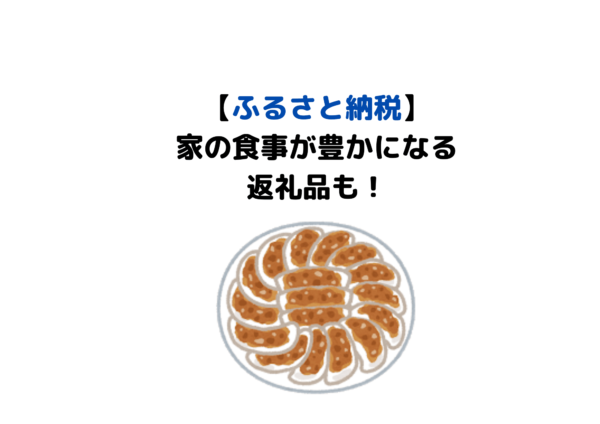 ふるさと納税 餃子 (1)