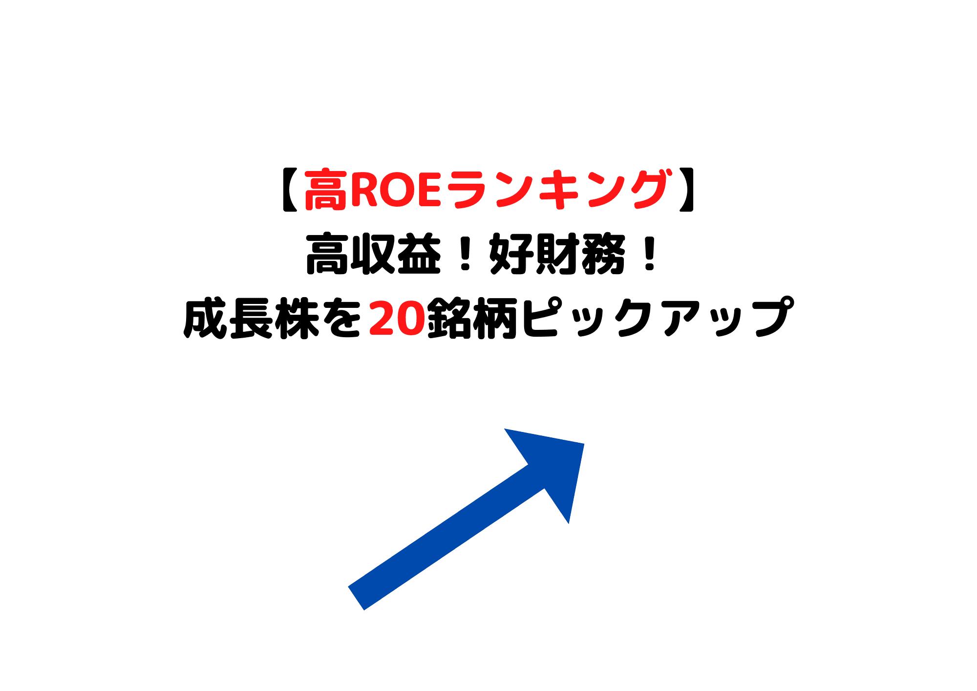 ROEランキング 高成長 (1)