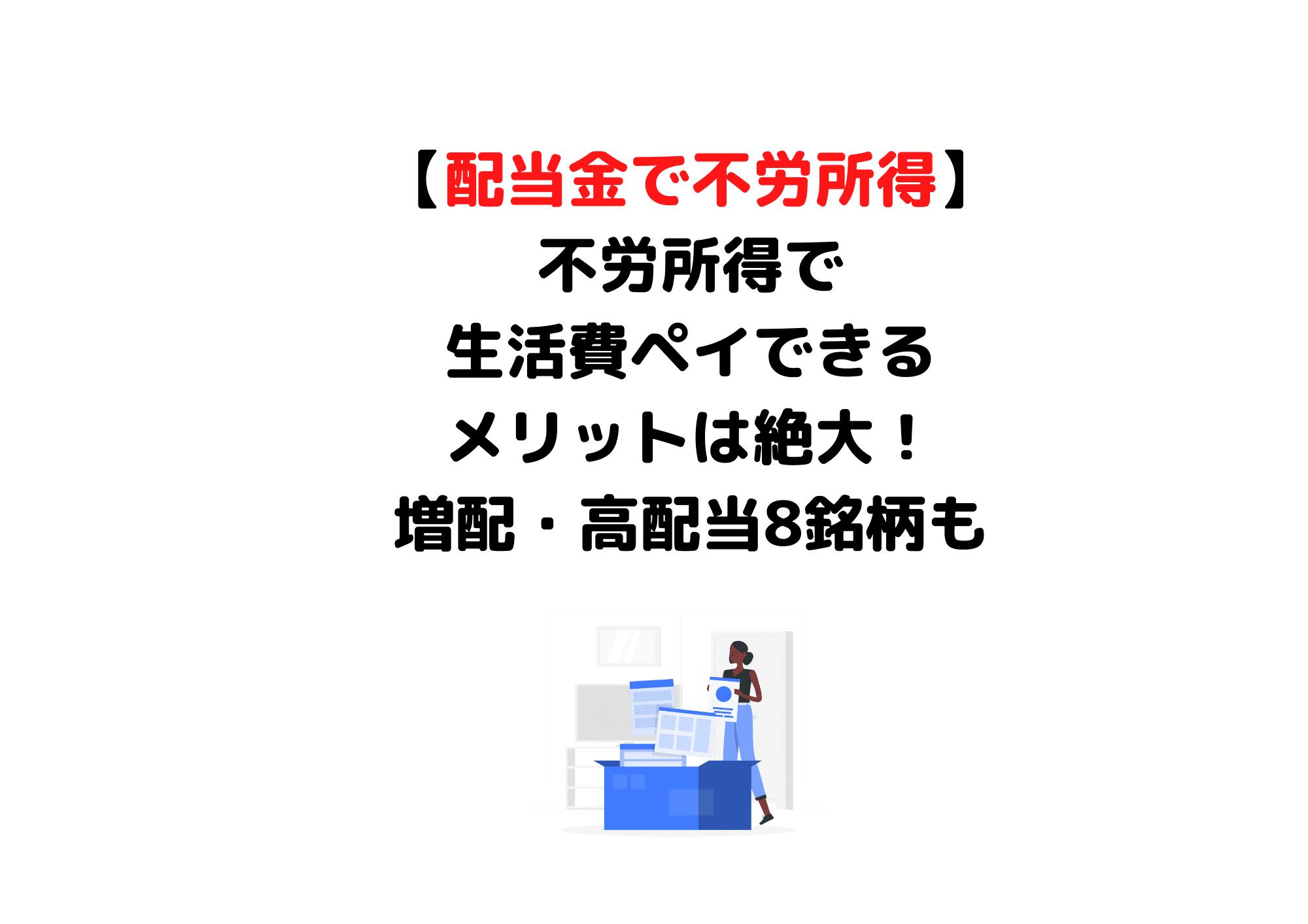 配当金不労所得 (1)
