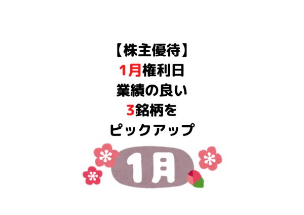 株主優待1月