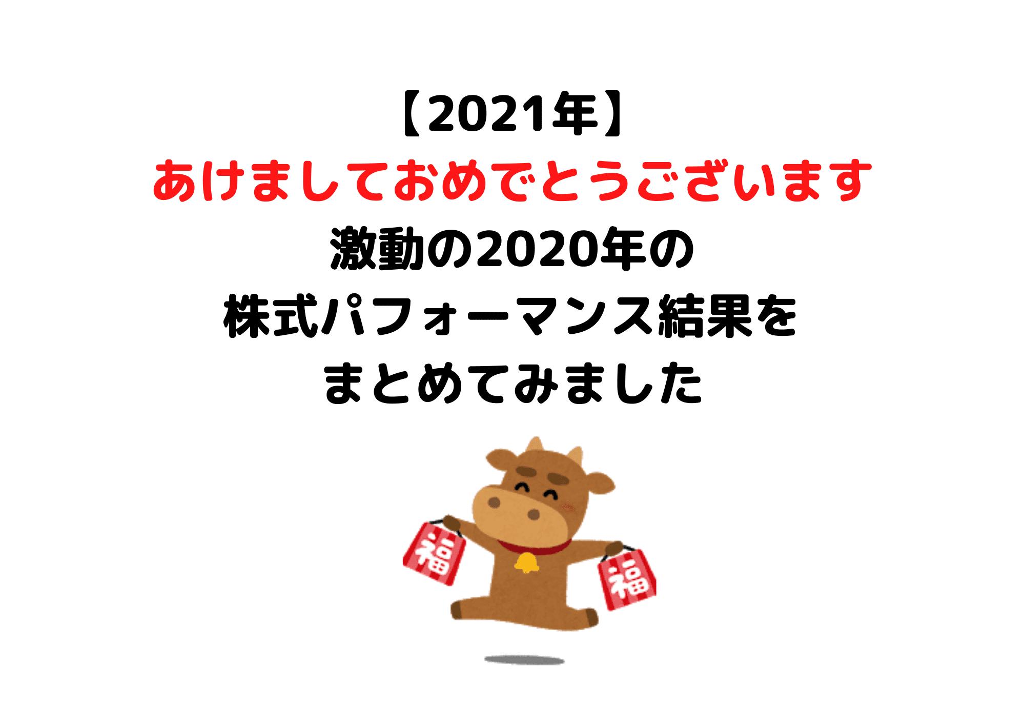 2020年株式投資パフォーマンス (1)