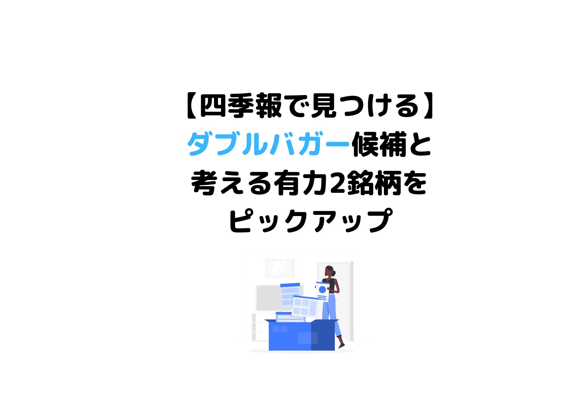 ダブルバガー候補 (1)