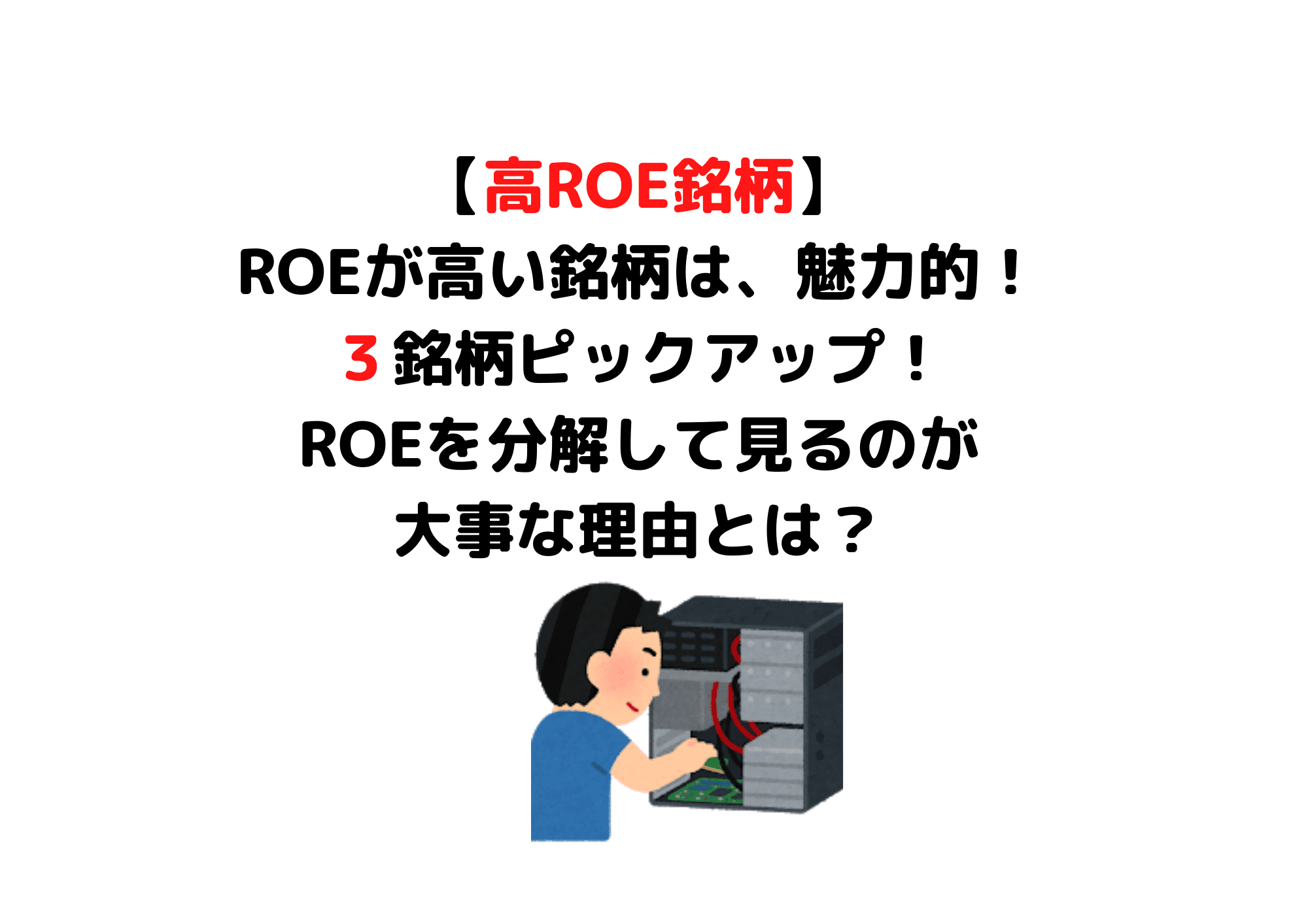 ROE 分解