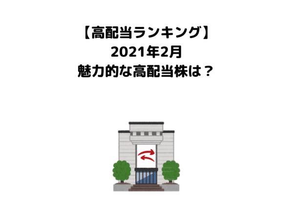 高配当ランキング21.2.4 (1)