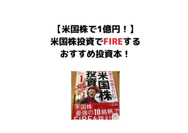 本 米国株FIRE (1)