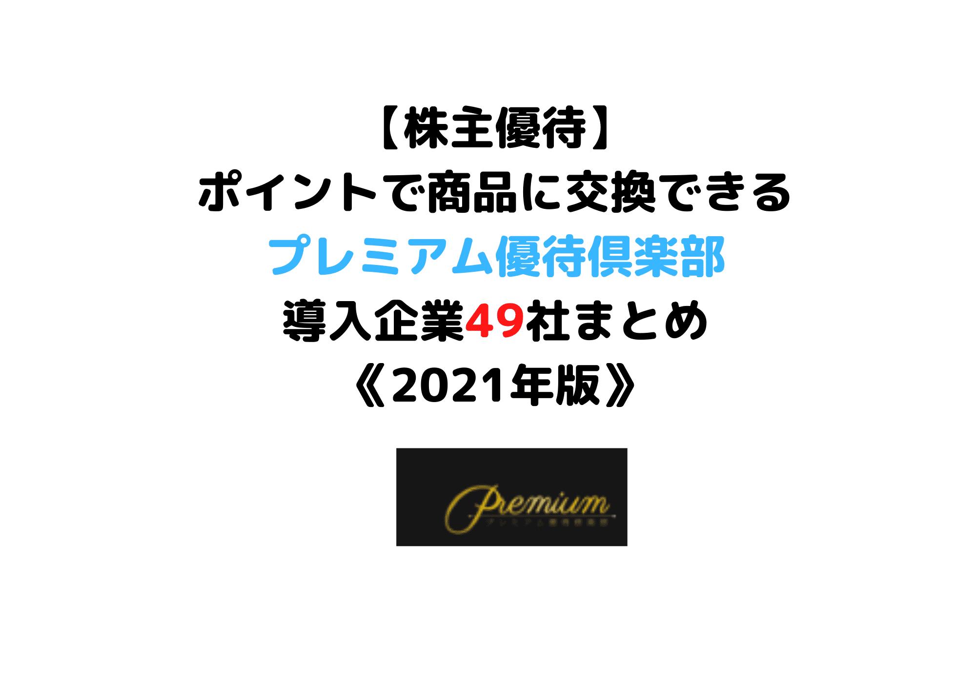 株主優待 プレミアム優待 (1)