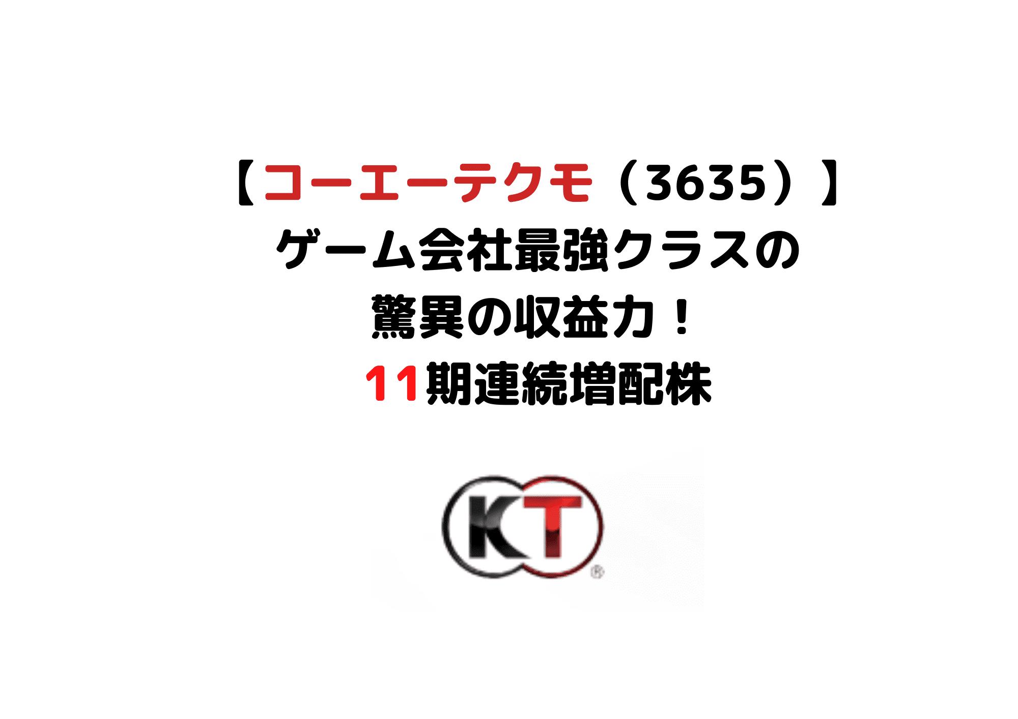 3635 コーエーテクモ (1)