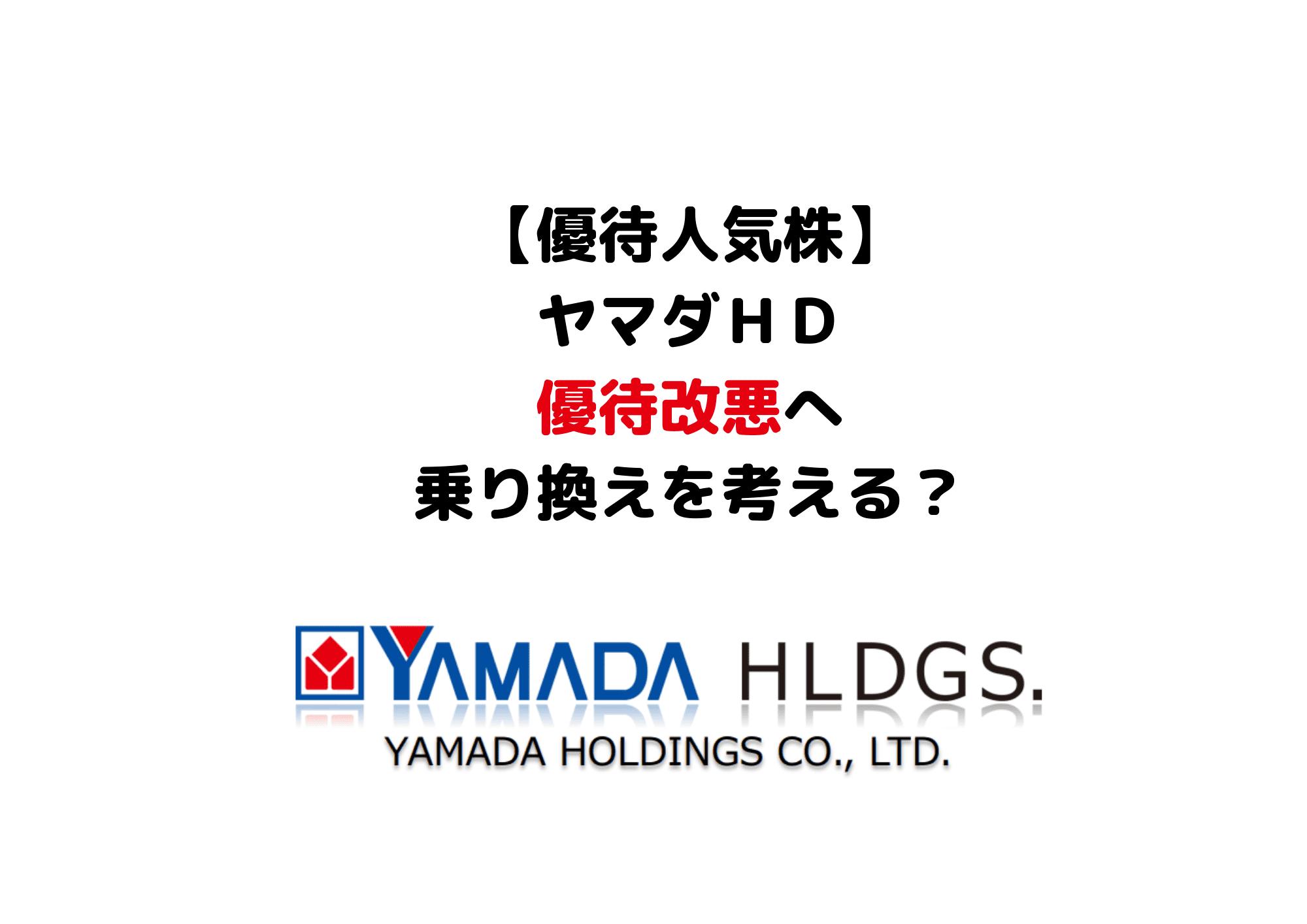 ヤマダHD 株主優待 (1)