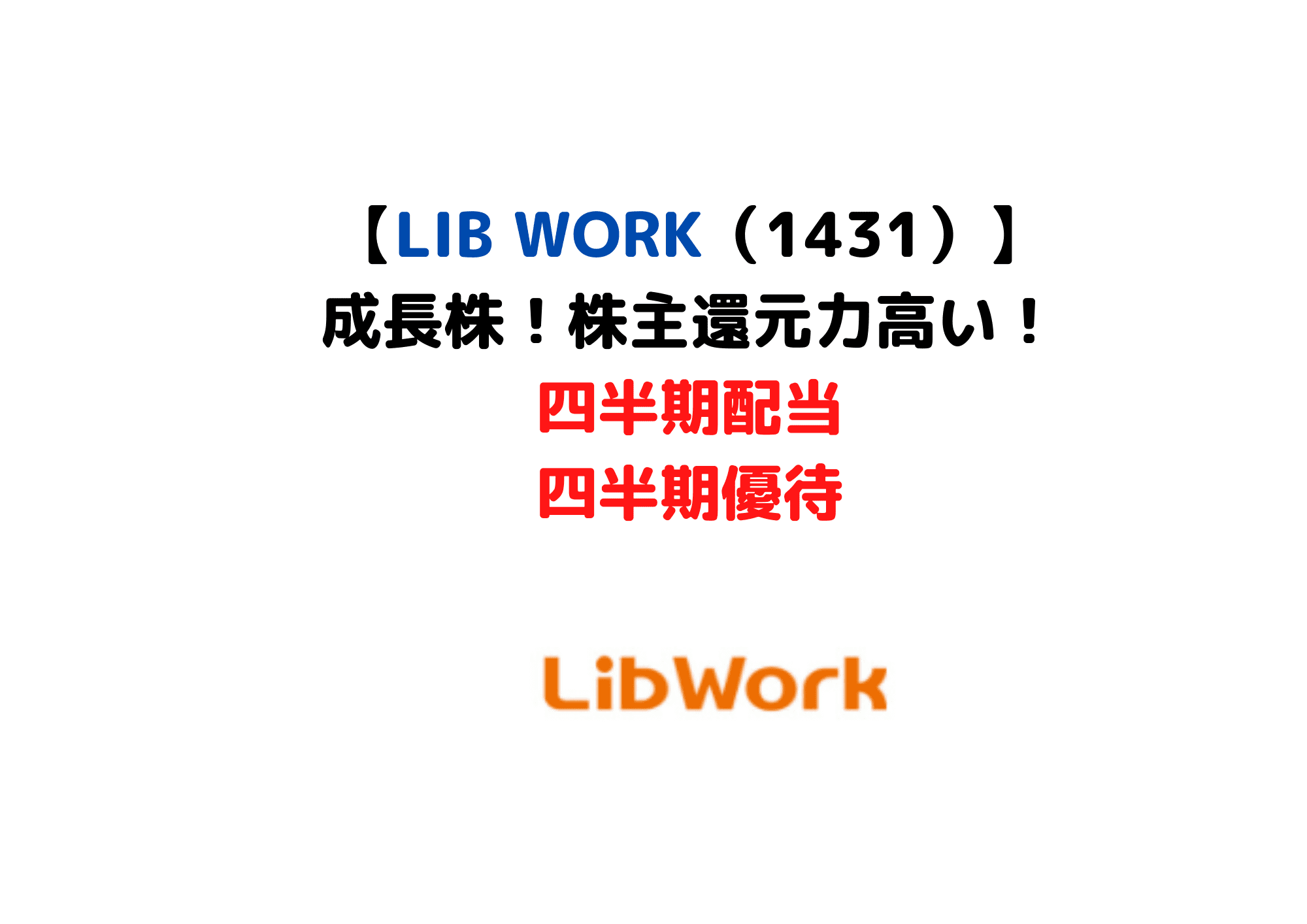 1431 Lib Work