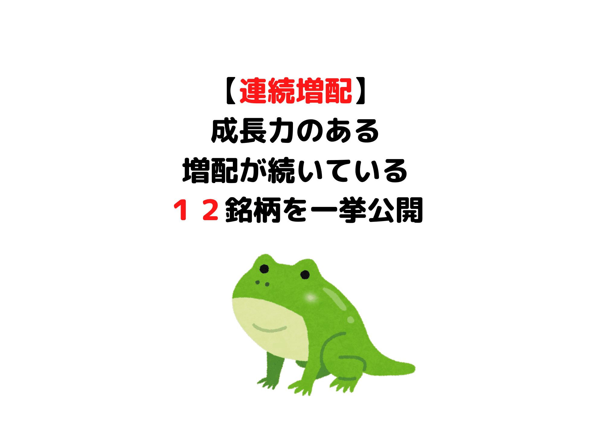 四季報 増配銘柄 (1)