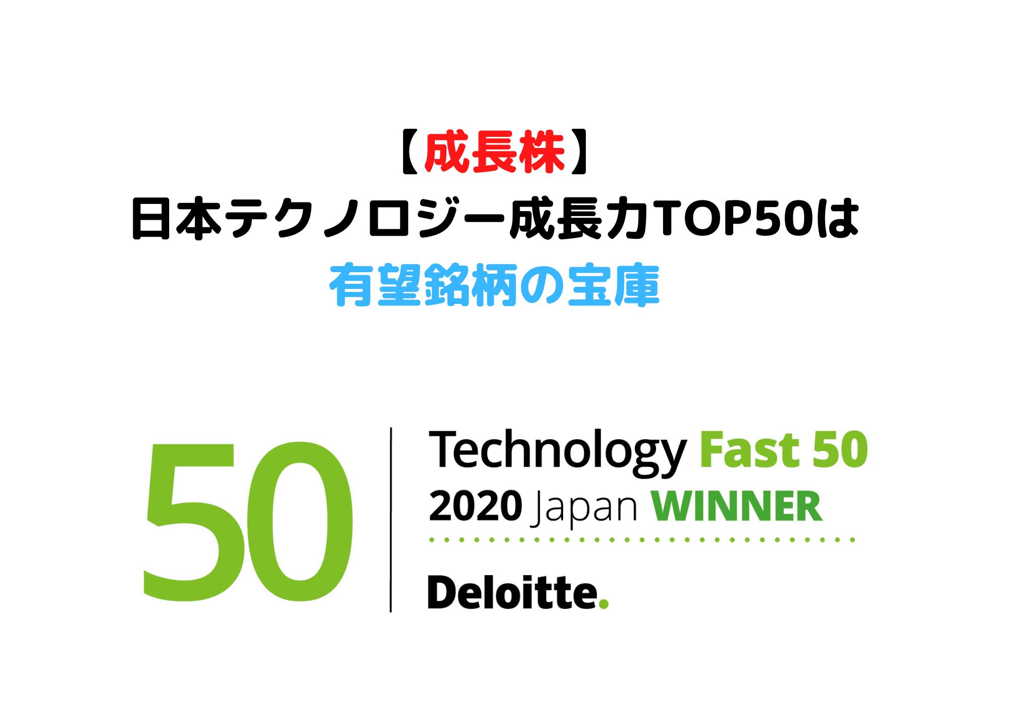 テクノロジーTOP50