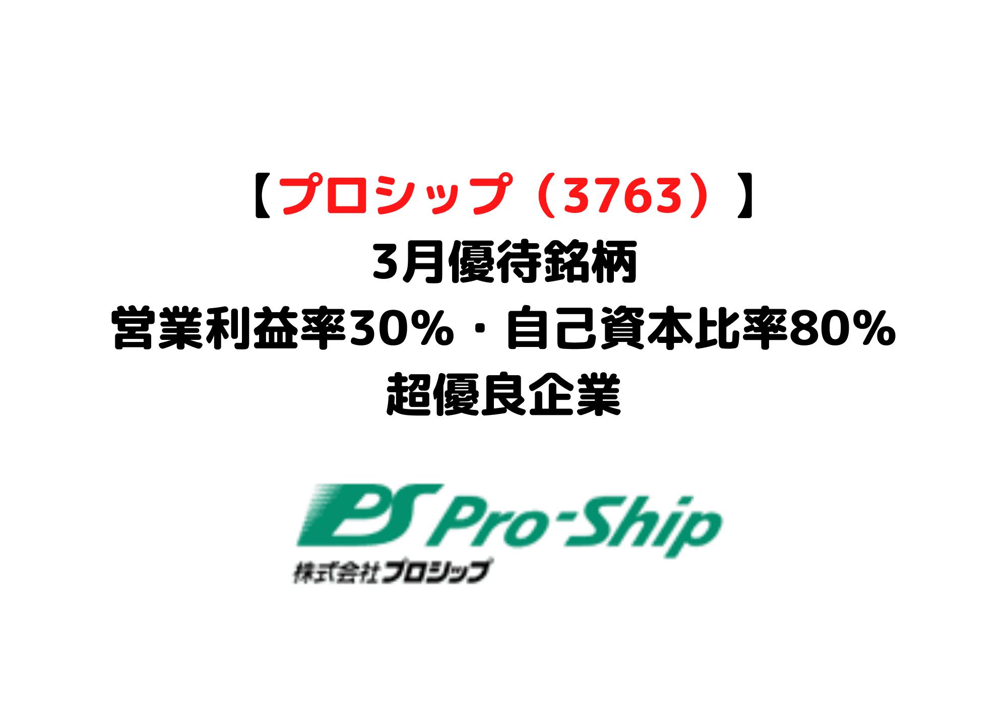 プロシップ 3763 (1)